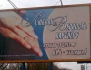 Пинск – лидер по ВИЧ на Брестчине