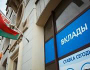 Банкам разрешили поднять ставки по рублевым вкладам. Нацбанк отменил ограничения