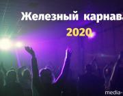 «Железный карнавал» – рок-музыка для всех поколений. Видеосюжет с концерта