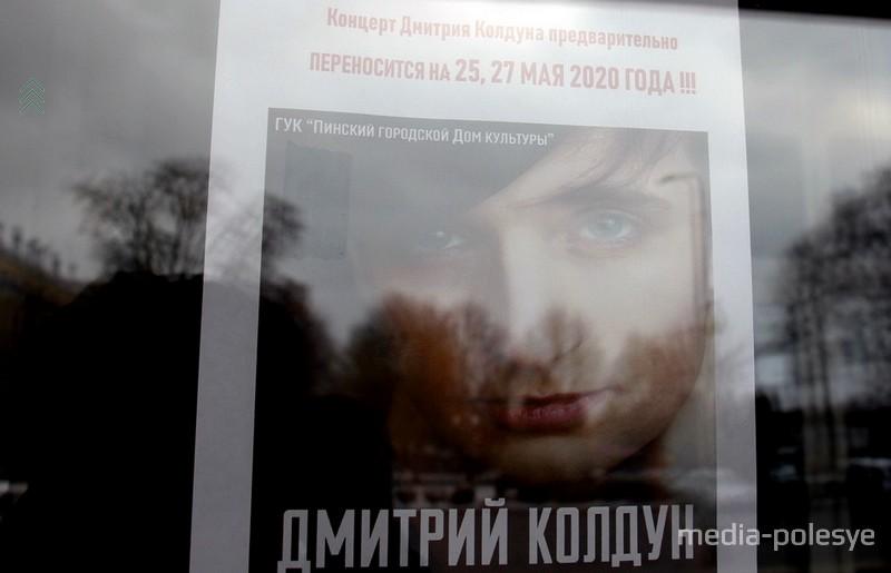 В Пинске отменили концерт Дмитрия Колдуна