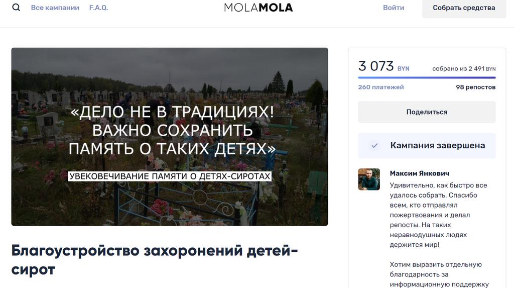 С учётом комиссии площадки MolaMola.byна счёт благотворителей переведут 2 745.50