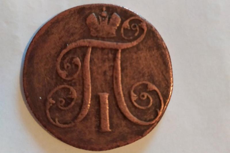 Похищенная монета. Фото УВД Брестского облисполкома