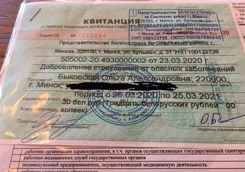 Квитанция по приёму страхового взноса по страховке от коронавируса. Фото со странички в ФБ Ольги Быковской