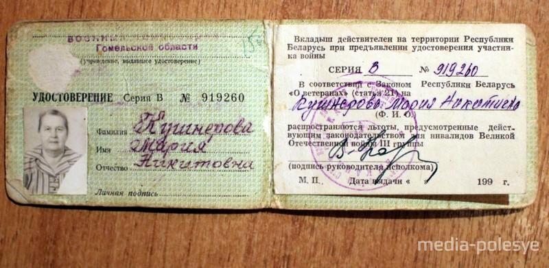 Временное удостоверение