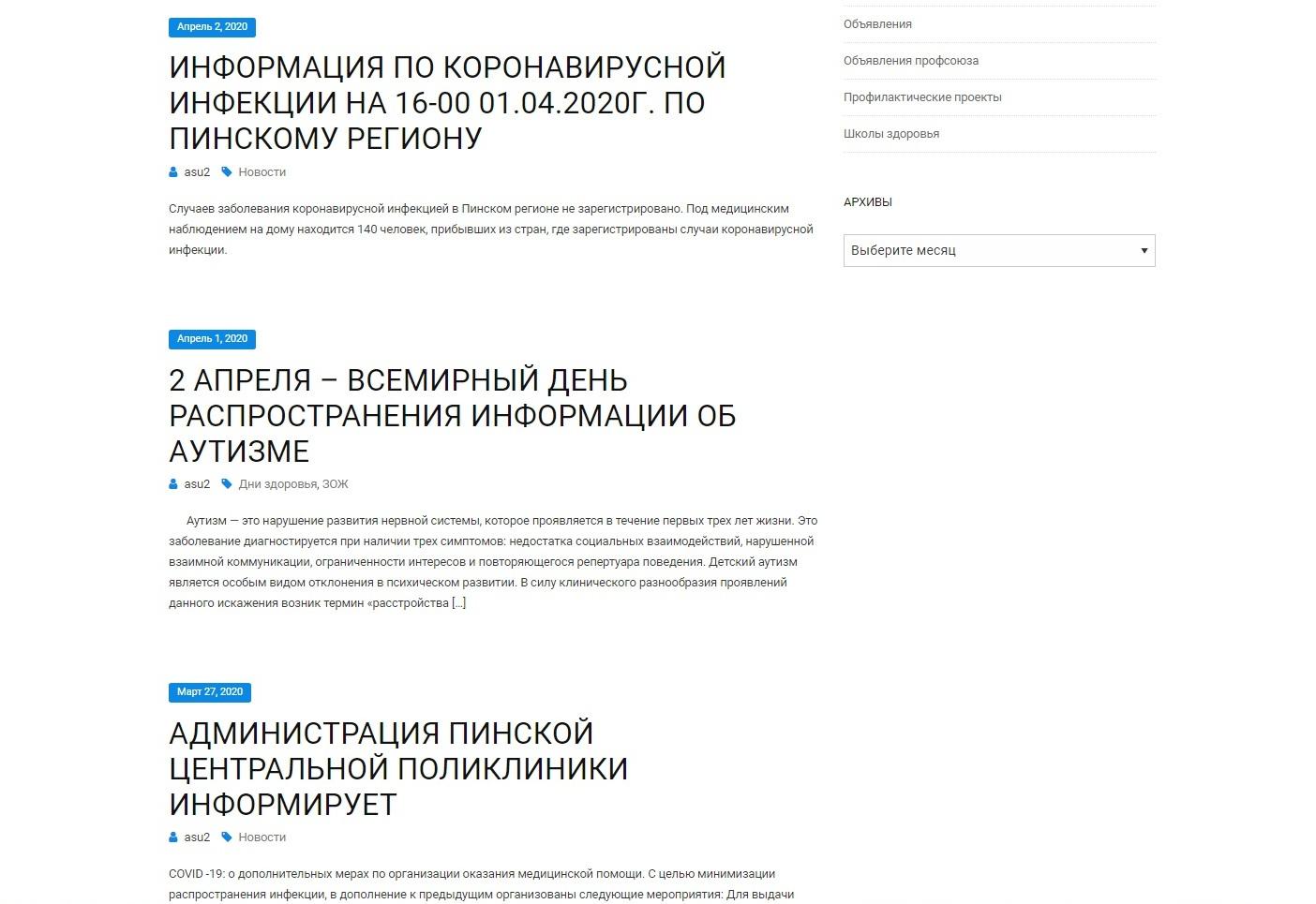 Теперь на сайте поликлиники вообще отсутствуют новости за 28 – 31 марта. Скриншот с сайта ПЦП