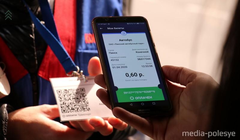 Проверка электронного билета. Пассажир сканирует код на бейдже кондуктора, на экране смартфона появляется информация о билете