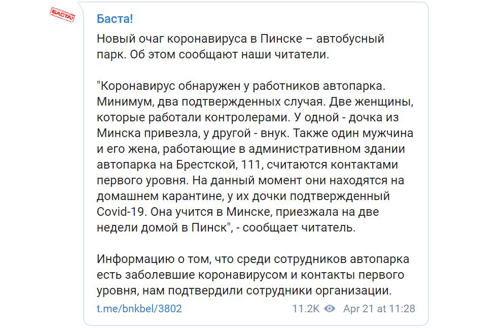 Пост на канале «Баста» в Telegram