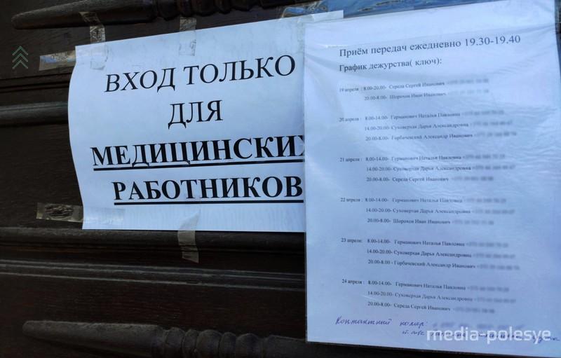 Информация на дверях для работников и посетителей