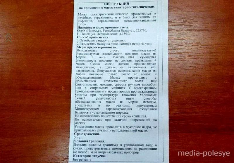 Инструкция от ОАО «Полесье»