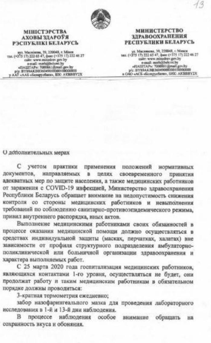 Решение Минздрава, согласно которому, с 25 марта госпитализация медиков, контактов 1 уровня осуществляться не будет