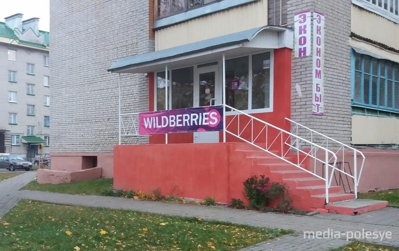 Лунинецкий Wildberries работает в прежнем режиме