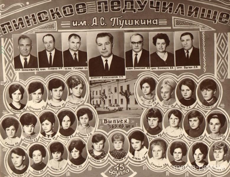 А это выпускницы педагогического училища 1965 года