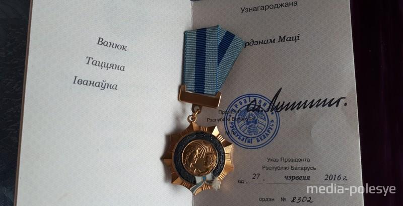 Орден Матери Татьяна получила в 2016 году
