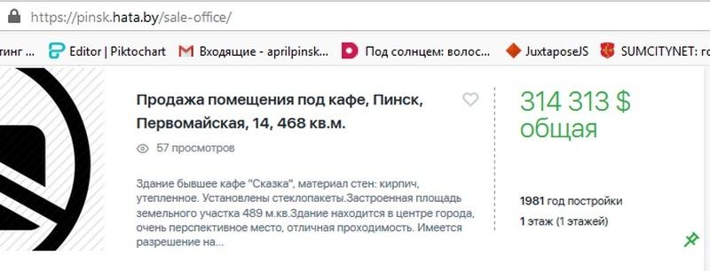 Скриншот объявления с сайта hata.by