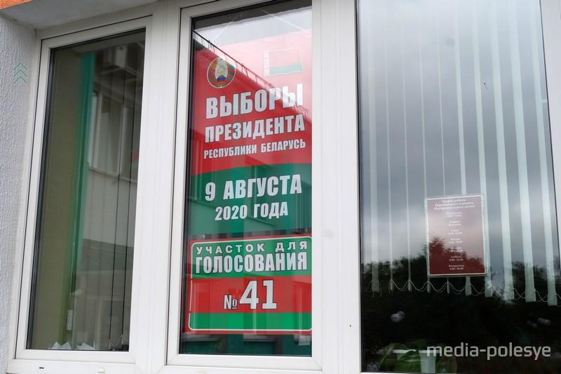 Избирательный участок в Парохонске