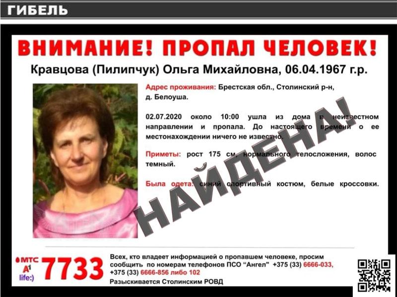 Фото со страницы ПСО «Ангел» в ВКонтакте