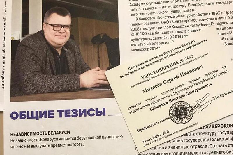 Сергей Михасев. Фото: instagram.com/simikhasiou