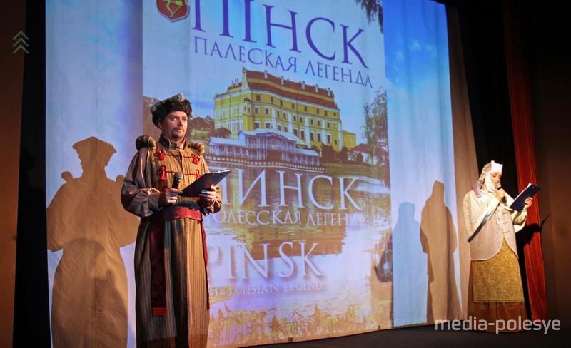 В столице Полесья - презентация книги о тысячелетнем городе