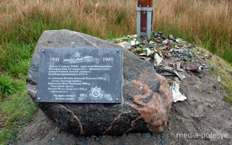 На месте гибели лётчиков установили памятный знак