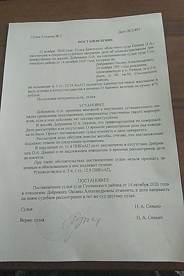 Фото. Постановление судьи Брестского областного суда Фото Оксаны Добриянец