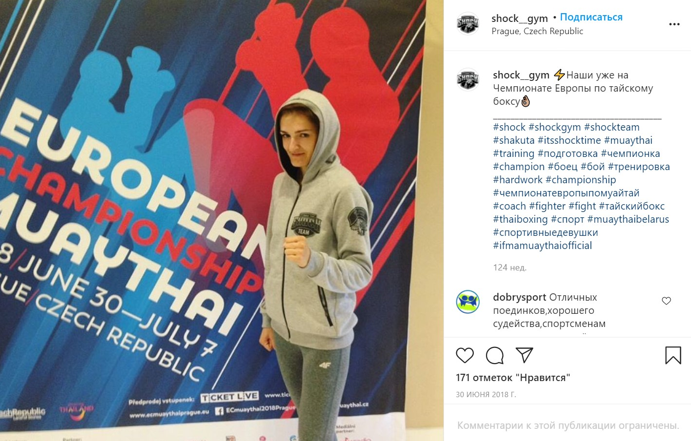 Дарья Белькова в брендированном костюме «Шок» и мотоклуба «Iron Birds». Фото @shock__gym