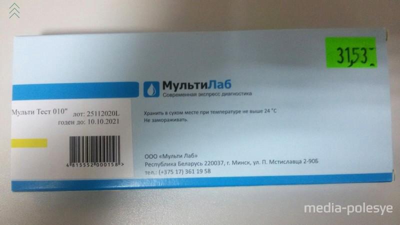 Стоимость экспресс-теста 31,53 рубль.