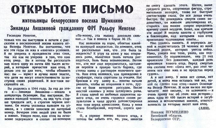 Газета «Известия», 26июня 1985 года. Фото: архив музея истории школы №1 Шумилино