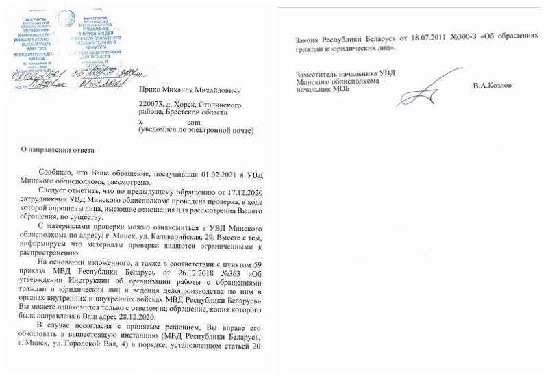 Ответ из УВД Минского облисполкома. Предоставлено Михаилом Прико