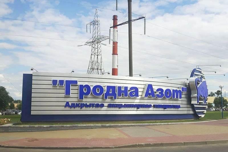Фото: azot.by