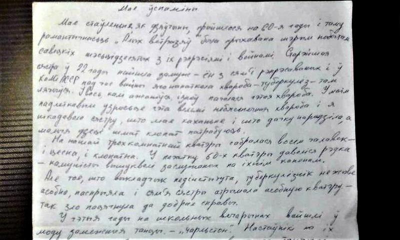 Запись своспоминаниями Нины Багинской