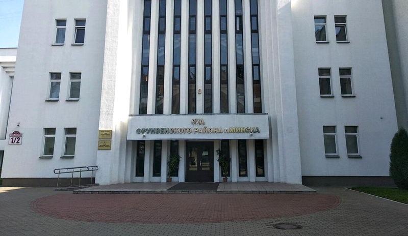 Суд Фрунзенского района Минска / Фото: Яндекс.Карты