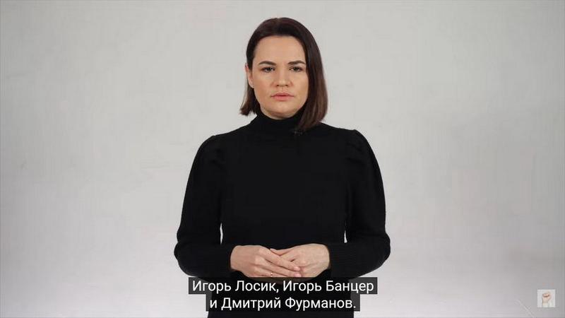 Скриншот видеозаписи YouTube-канала Светланы Тихановской