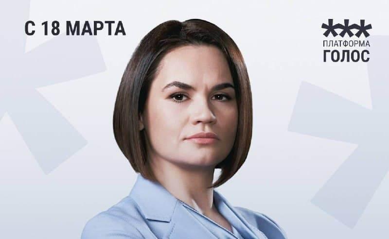 Фото: Канал пресс-службы Светланы Тихановской