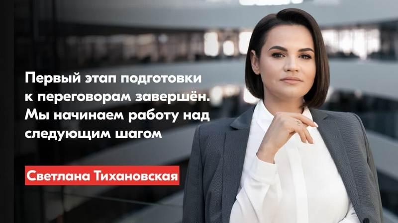 Светлана Тихановская / Фото: t.me/tsikhanouskaya