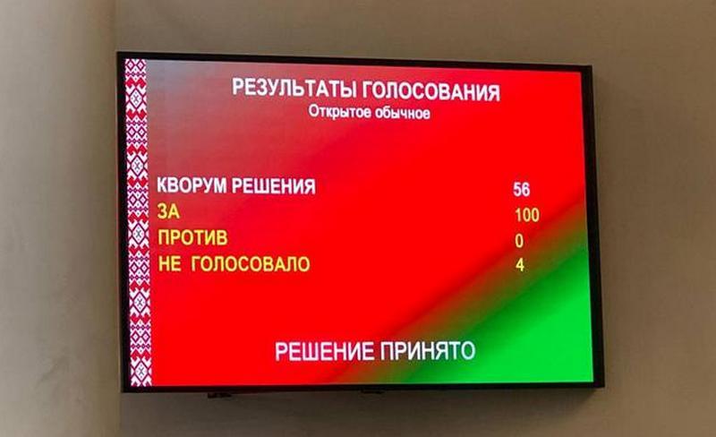 Фото: телеграм-канал Палаты представителей