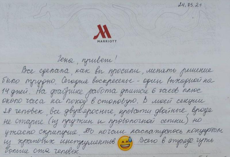Из письма политзаключенной Натальи Херше