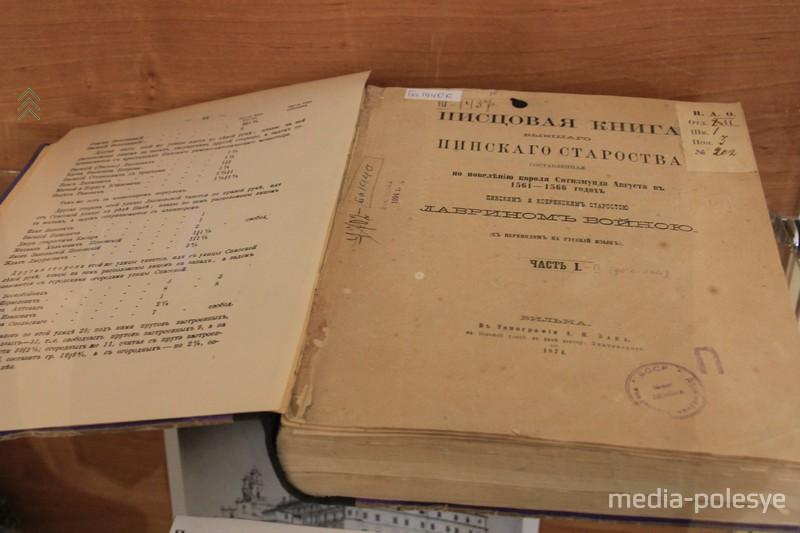 В этой книге найдено первое упоминание об аптеке в Пинске