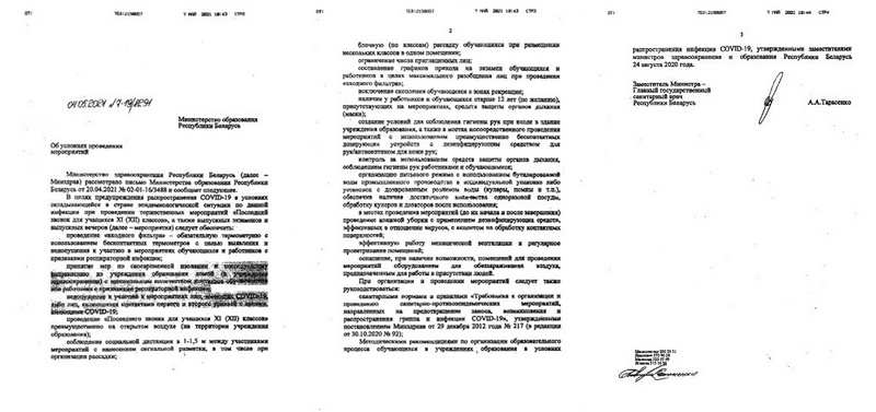 Скриншот письма в Министерство образования