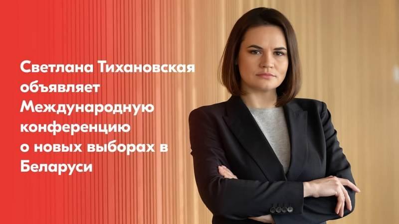 Фото: t.me/tsikhanouskaya