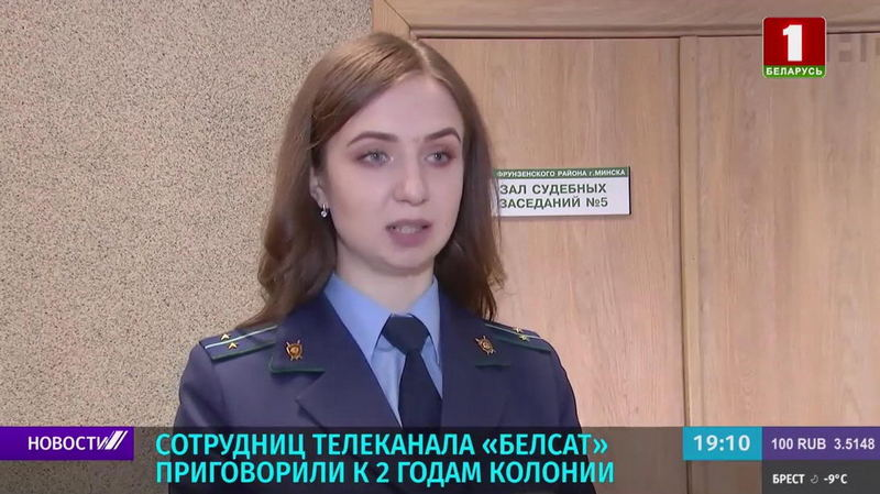 Алина Касьянчик / Скриншот видеозаписи телеканала