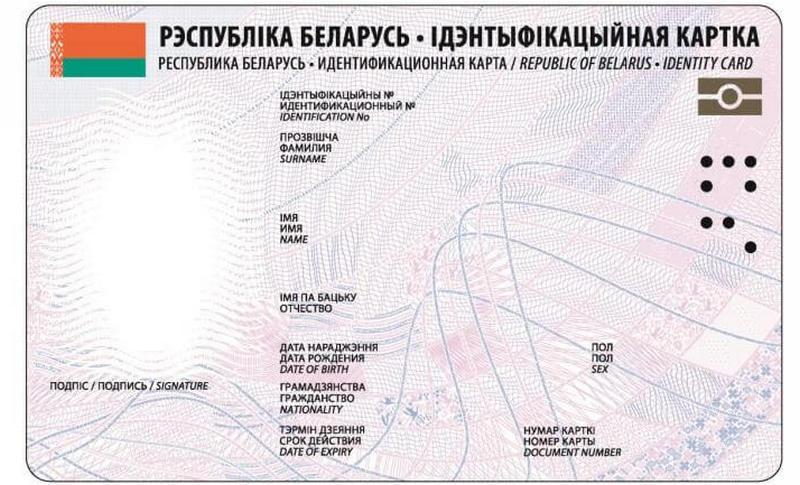 ID-карта гражданина Беларуси / Изображение: Pravo.by