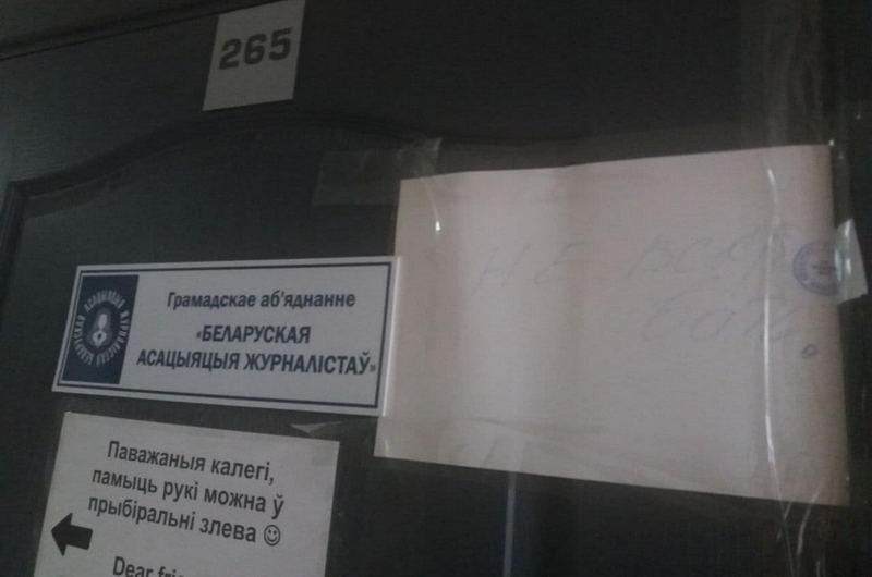 Двери БАЖ после обыска 14 июля 2021 года / Фото: t.me/bajby