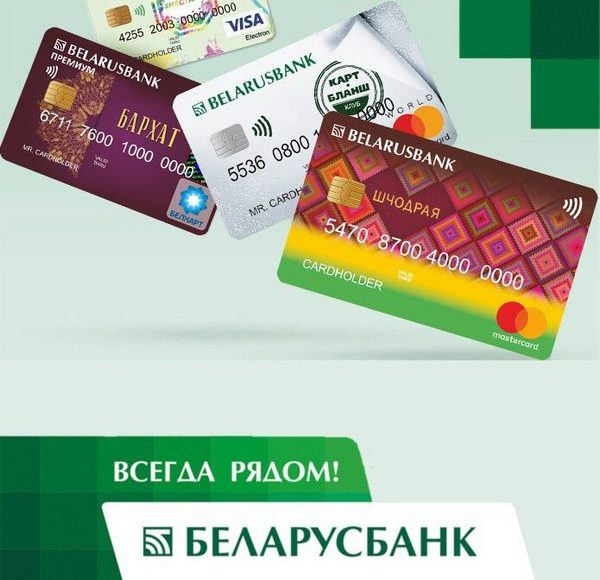Фото: Беларусбанк