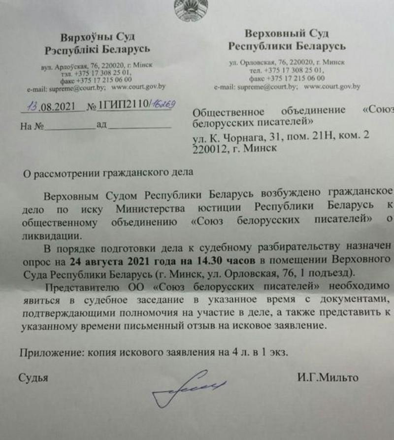 Фото: Союз белорусских писателей