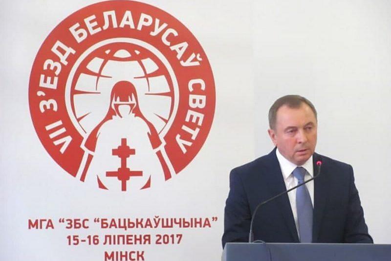 Владимир Макей на съезде