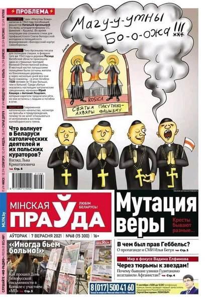 Обложка «Минской правды» за 7 сентября 2021 г.