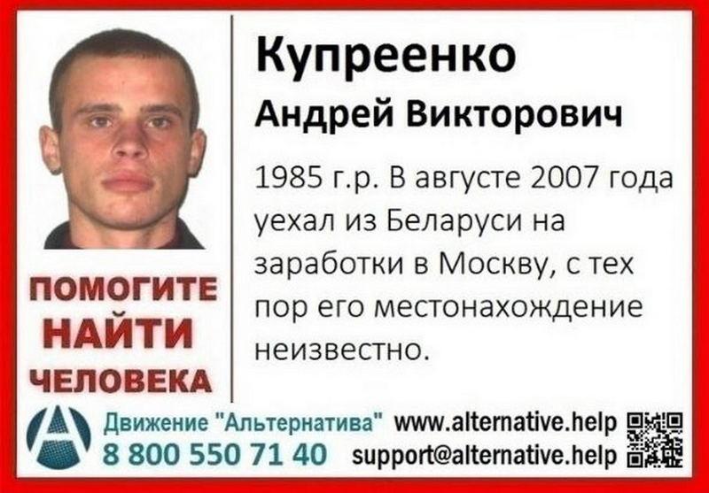 Андрей Купреенко. Фото: twitter.com/Saver_max