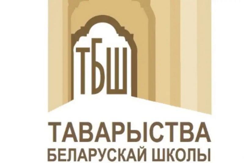 Эмблема Таварыства беларускай школы
